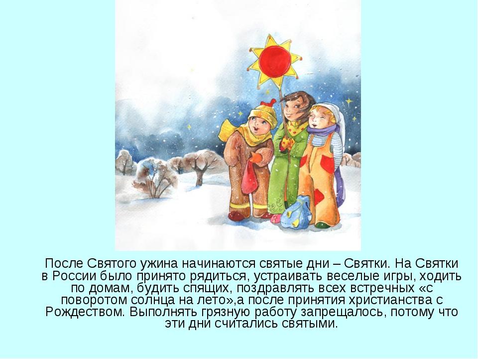 После Святого ужина начинаются святые дни – Святки. На Святки в России было...