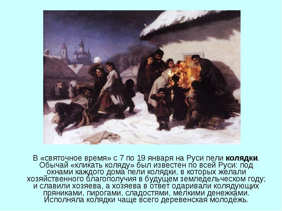 В «святочное время» с 7 по 19 января на Руси пели колядки. Обычай «кликать к...
