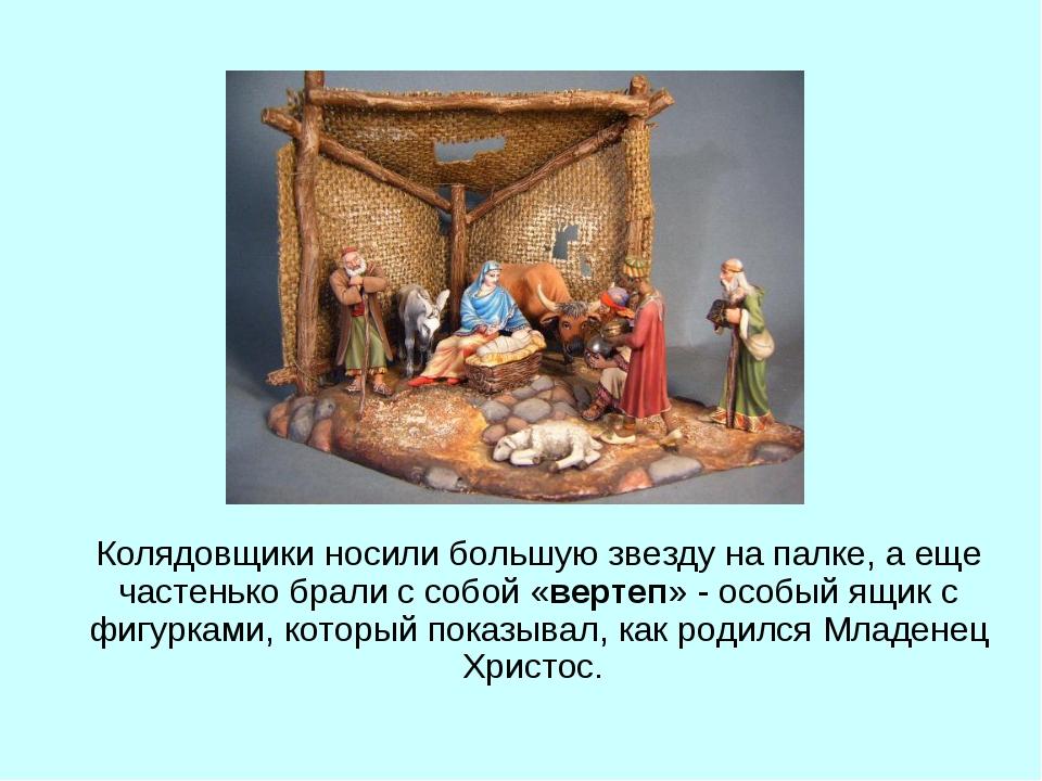 Колядовщики носили большую звезду на палке, а еще частенько брали с собой «в...