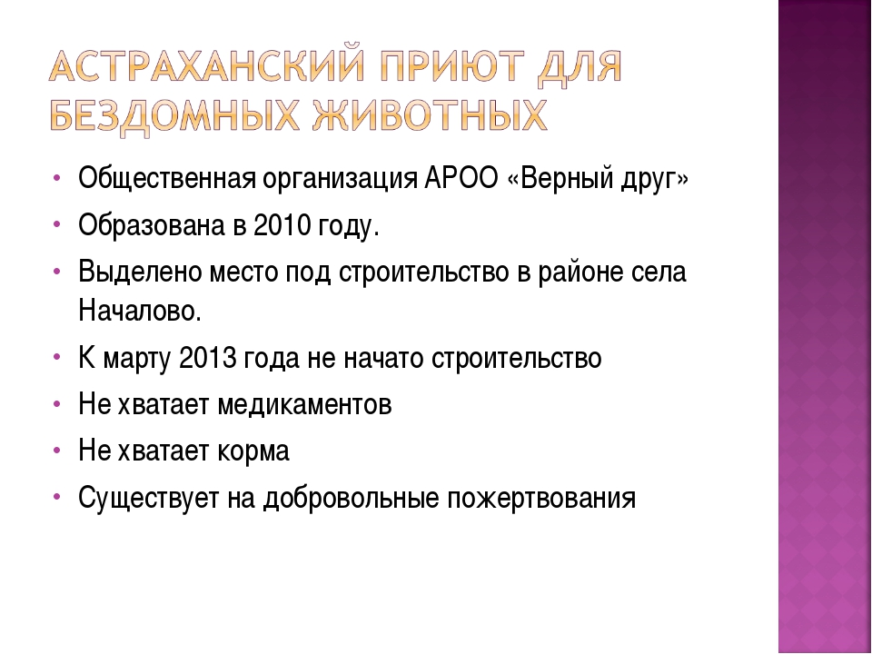 Общественная организация АРОО «Верный друг» Образована в 2010 году. Выделено...