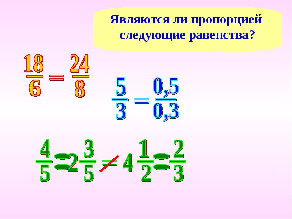 Являются ли пропорцией следующие равенства?