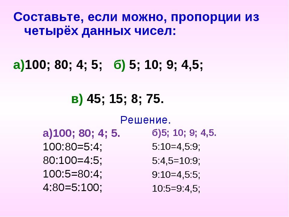 Составьте, если можно, пропорции из четырёх данных чисел: а)100; 80; 4; 5; б)...
