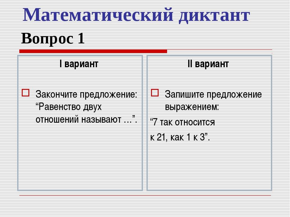 """Вопрос 1 I вариант Закончите предложение: """"Равенство двух отношений называют..."""