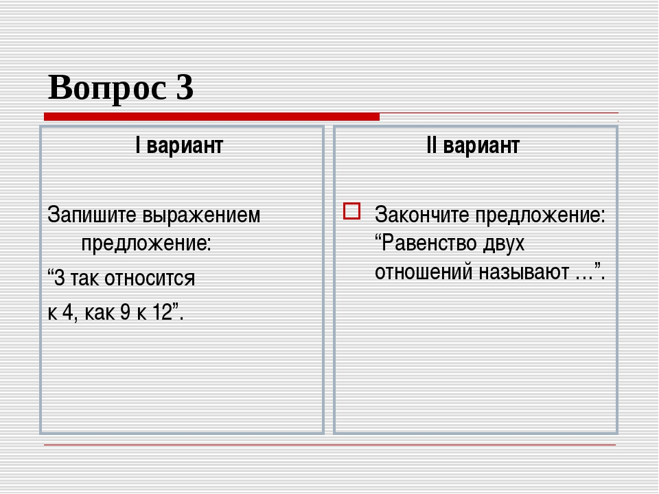 """Вопрос 3 I вариант Запишите выражением предложение: """"3 так относится к 4, как..."""