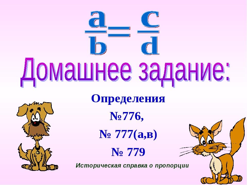 Определения №776, № 777(а,в) № 779 Историческая справка о пропорции