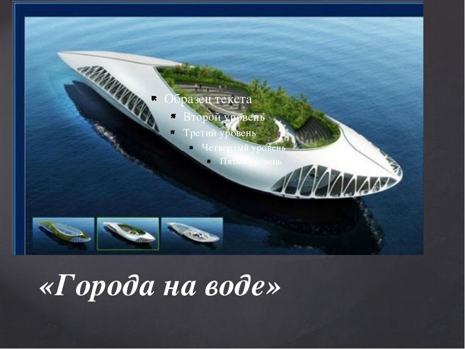 «Города на воде»