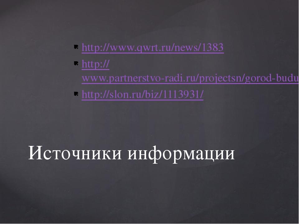 http://www.qwrt.ru/news/1383 http://www.partnerstvo-radi.ru/projectsn/gorod-b...
