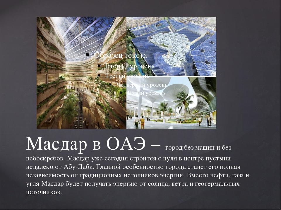 Масдар в ОАЭ – город без машин и без небоскребов. Масдар уже сегодня строится...