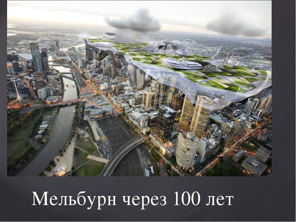 Мельбурн через 100 лет