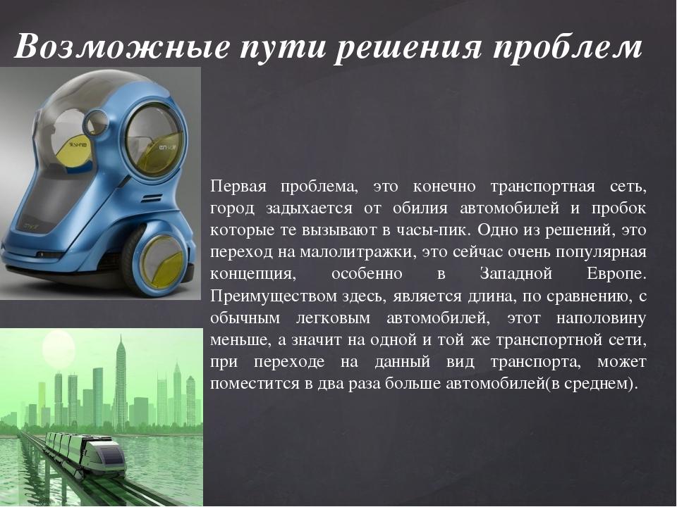 Первая проблема, это конечно транспортная сеть, город задыхается от обилия ав...