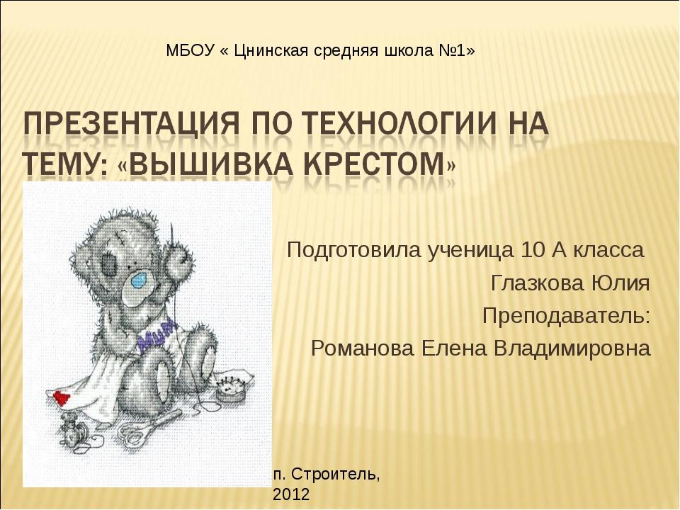 Подготовила ученица 10 А класса Глазкова Юлия Преподаватель: Романова Елена В...