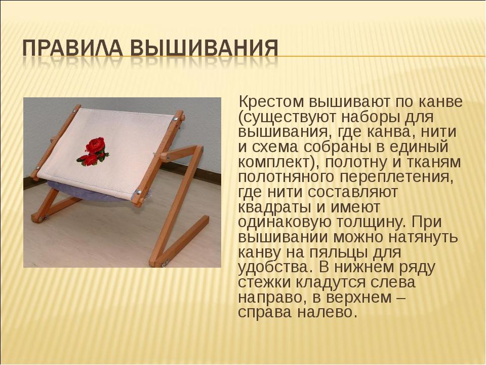 Крестом вышивают по канве (существуют наборы для вышивания, где канва, нити...