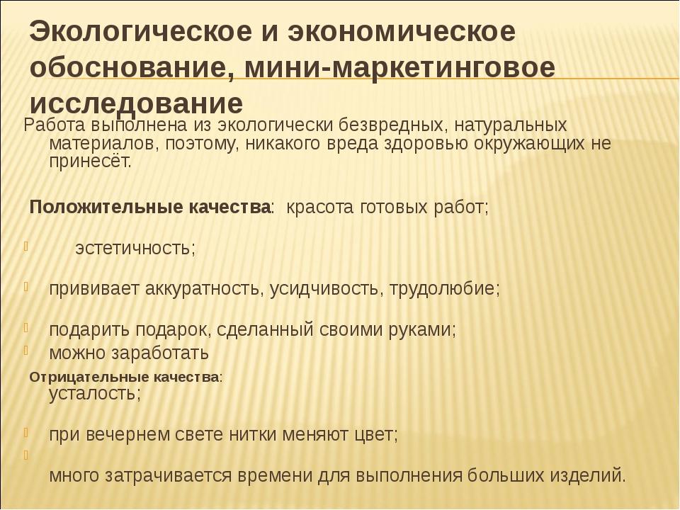 Экологическое и экономическое обоснование, мини-маркетинговое исследование Ра...