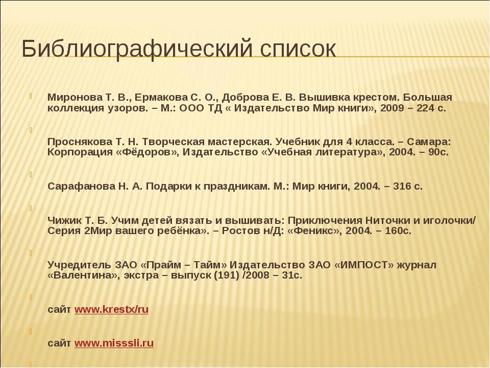 Библиографический список Миронова Т. В., Ермакова С. О., Доброва Е. В. Вышивк...