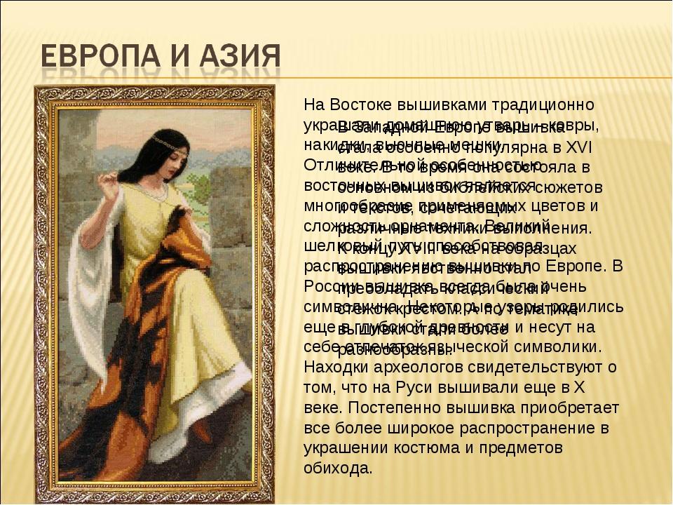 В Западной Европе вышивка стала особенно популярна в ХVI веке. В то время она...