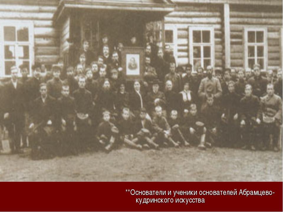 **Основатели и ученики основателей Абрамцево-кудринского искусства