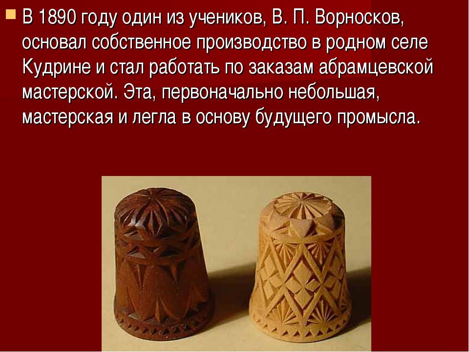 В 1890 году один из учеников, В. П. Ворносков, основал собственное производст...