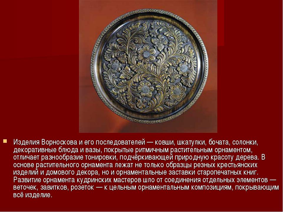 Изделия Ворноскова и его последователей— ковши, шкатулки, бочата, солонки, д...