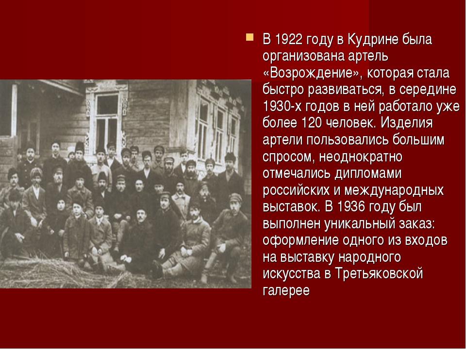 В 1922 году в Кудрине была организована артель «Возрождение», которая стала б...