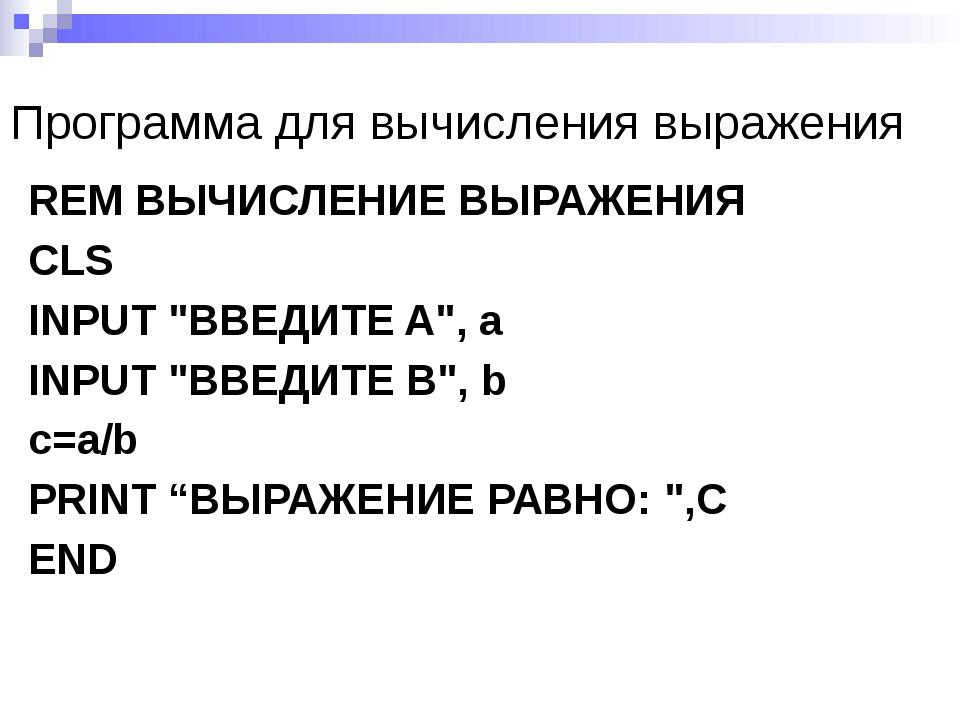 """Программа для вычисления выражения REM ВЫЧИСЛЕНИЕ ВЫРАЖЕНИЯ CLS INPUT """"ВВЕДИТ..."""
