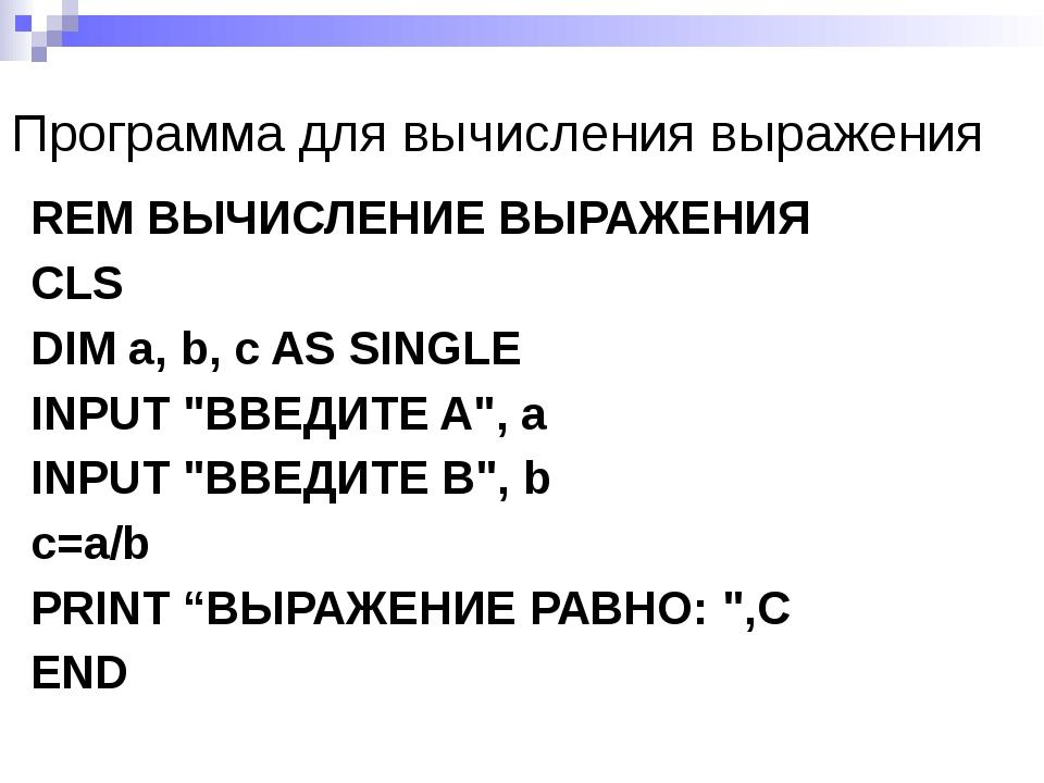 Программа для вычисления выражения REM ВЫЧИСЛЕНИЕ ВЫРАЖЕНИЯ CLS DIM а, b, c A...