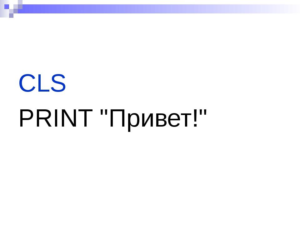 """CLS PRINT """"Привет!"""""""
