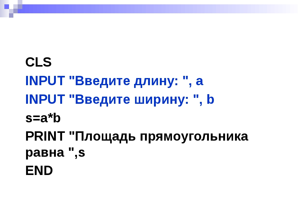 "CLS INPUT ""Введите длину: "", a INPUT ""Введите ширину: "", b s=a*b PRINT ""Площ..."