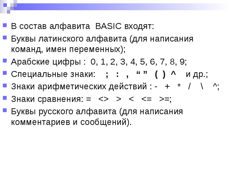 В состав алфавита BASIC входят: Буквы латинского алфавита (для написания кома...