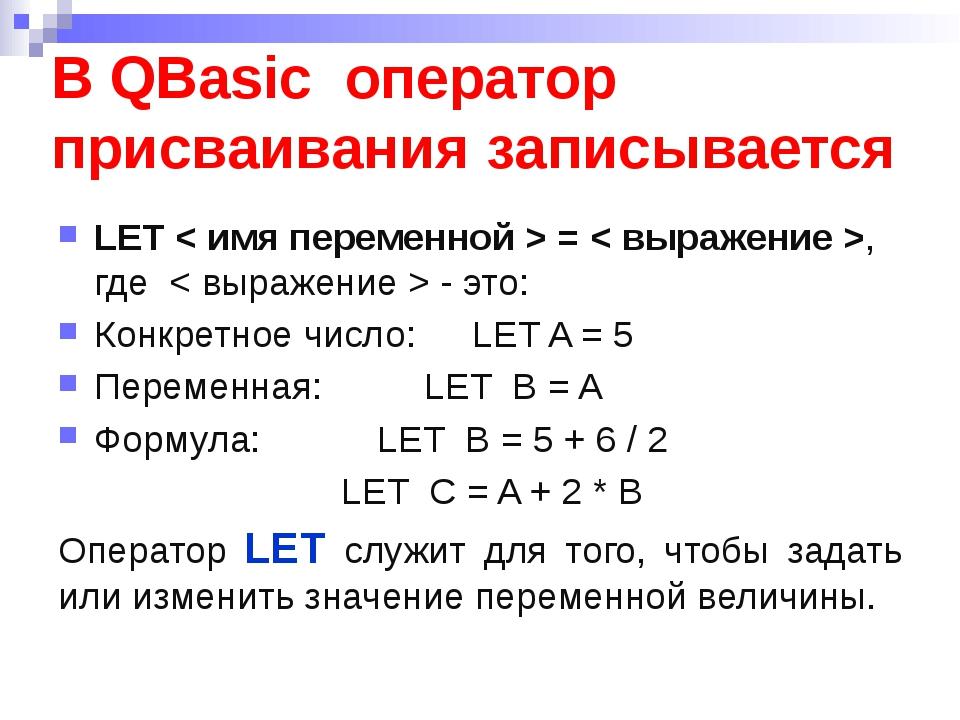 В QBasic оператор присваивания записывается LET < имя переменной > = < выраже...