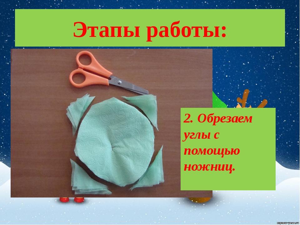 Этапы работы: 2. Обрезаем углы с помощью ножниц.