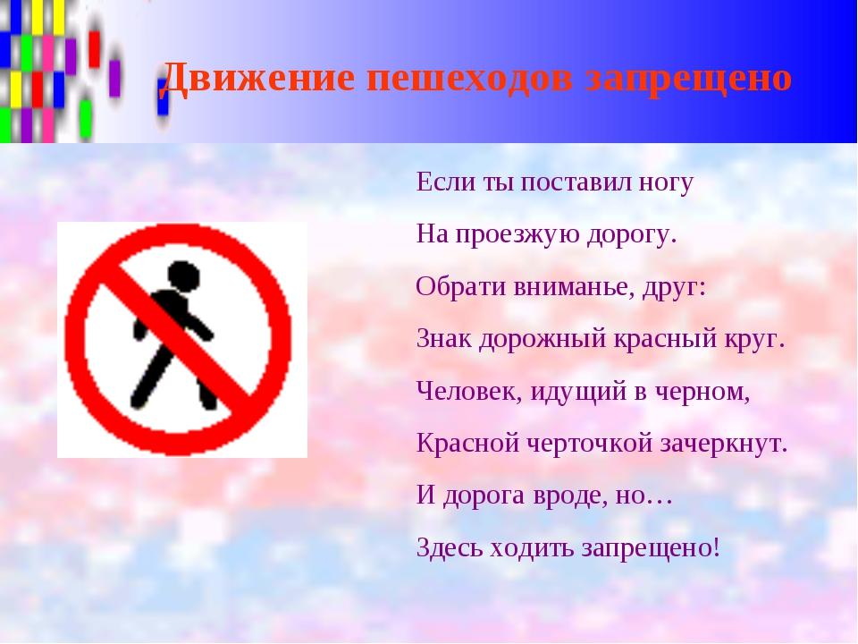 Движение пешеходов запрещено Если ты поставил ногу На проезжую дорогу. Обрати...