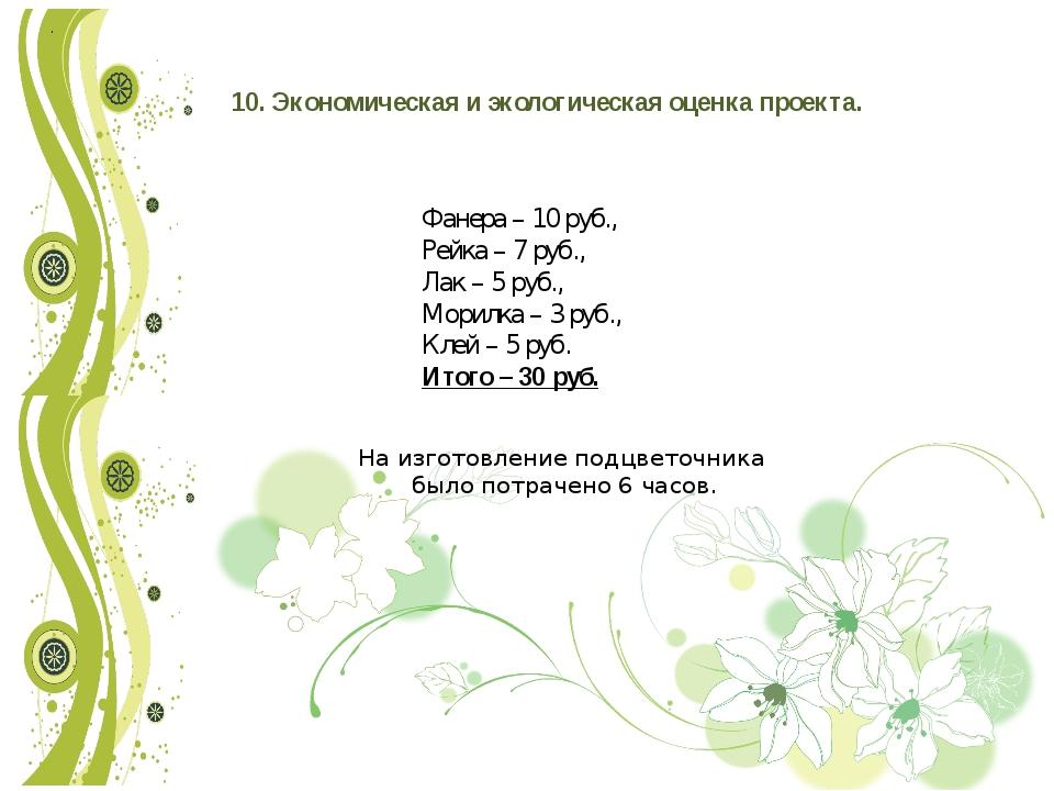 10. Экономическая и экологическая оценка проекта. . Фанера – 10 руб., Рейка –...