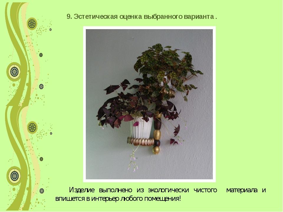 Эстетическая оценка открытки