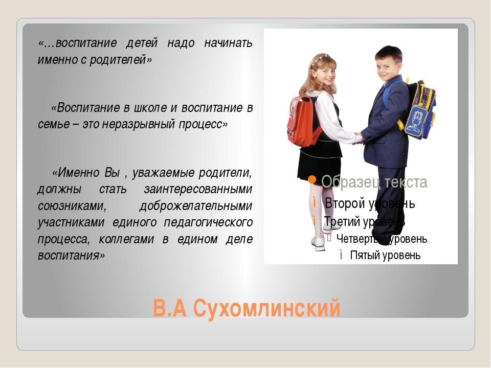 В.А Сухомлинский «…воспитание детей надо начинать именно с родителей» «Воспит...