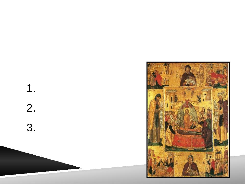 10. Как назывались церковные песнопения, возникшие во II в. в греческом песен...