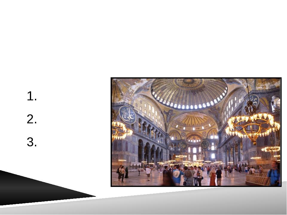 2. Название какого архитектурного сооружения переводится с греческого как «ца...