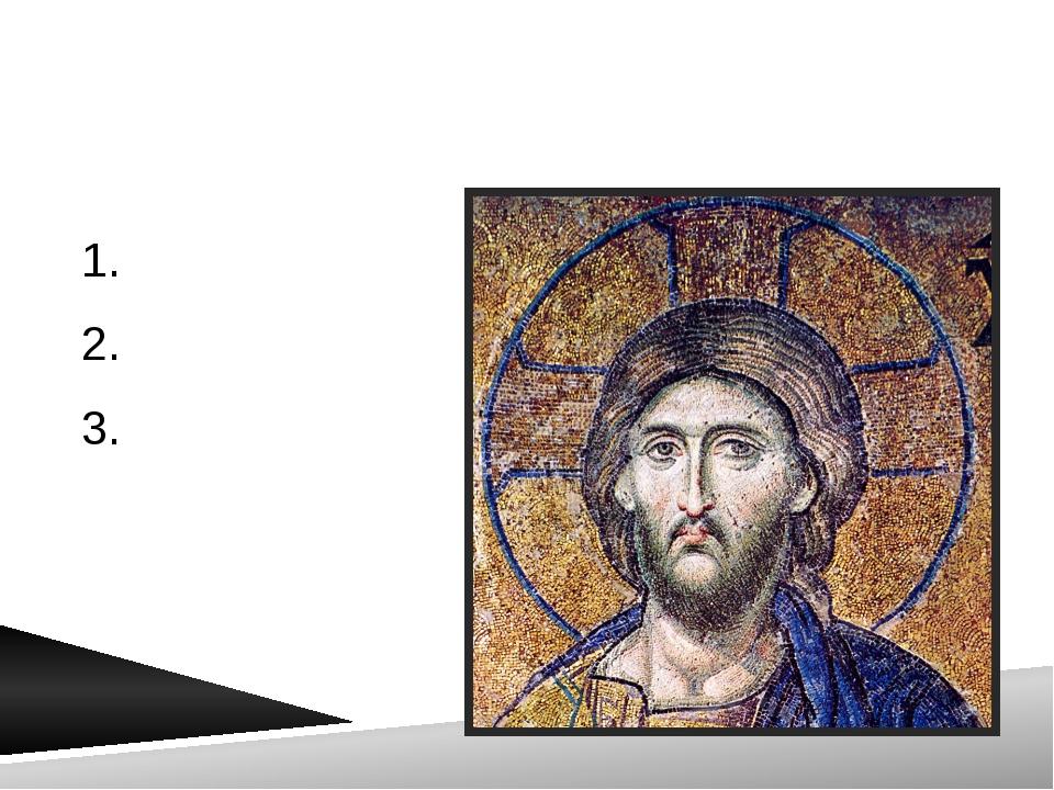6. Мировую славу приобрели … Византии. Иконы Базилики Мозаики