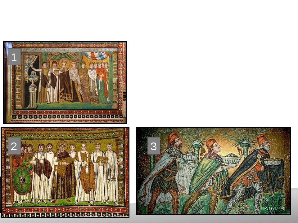 7. Какие из мозаик принадлежат Византийским мастерам: 1 2 3