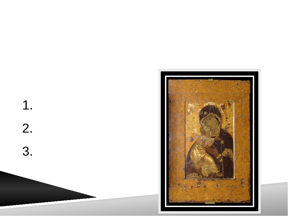 8. В период иконоборчества была сделана попытка официально запретить иконы. К...