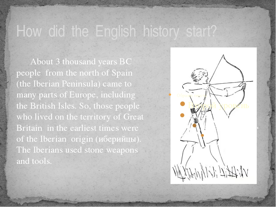 How did the English history start? About 3 thousand years BC people from the...