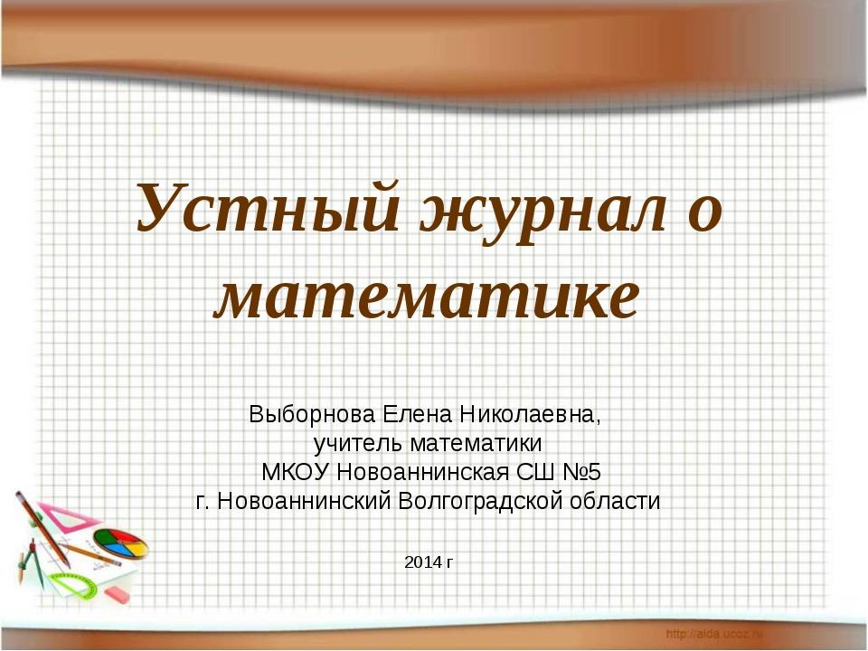 Устный журнал о математике 2014 г Выборнова Елена Николаевна, учитель математ...
