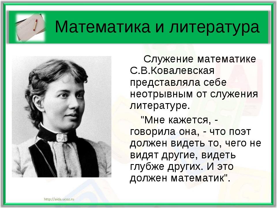 Математика и литература Служение математике С.В.Ковалевская представляла себе...
