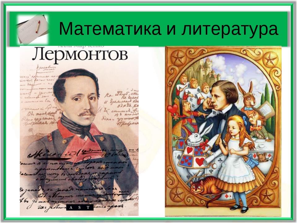 Математика и литература