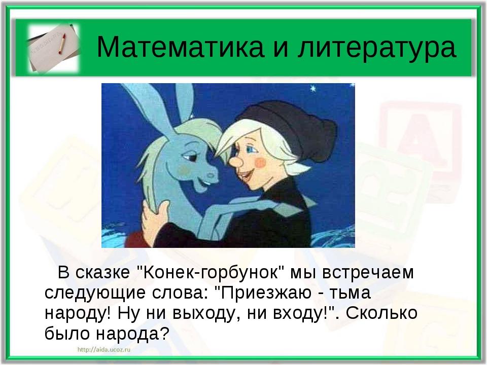 """Математика и литература В сказке """"Конек-горбунок"""" мы встречаем следующие слов..."""