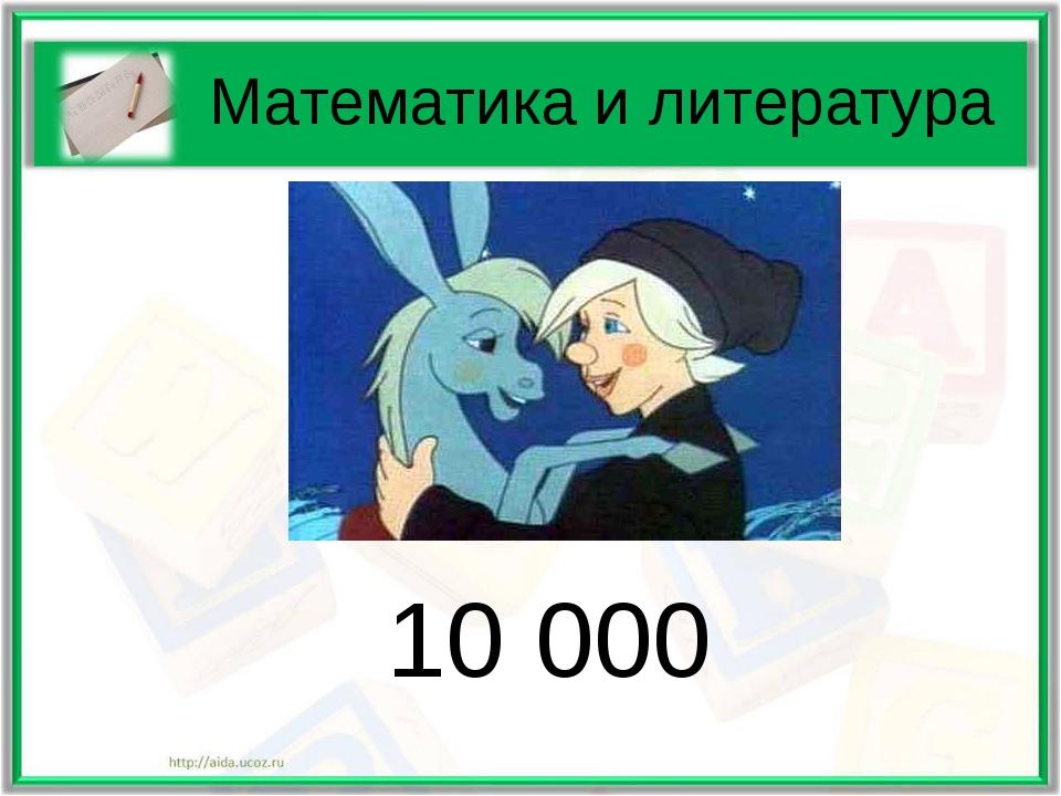 Математика и литература 10 000