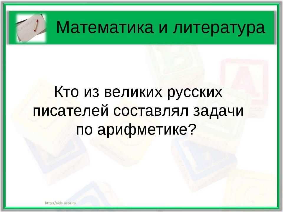 Математика и литература Кто из великих русских писателей составлял задачи по...