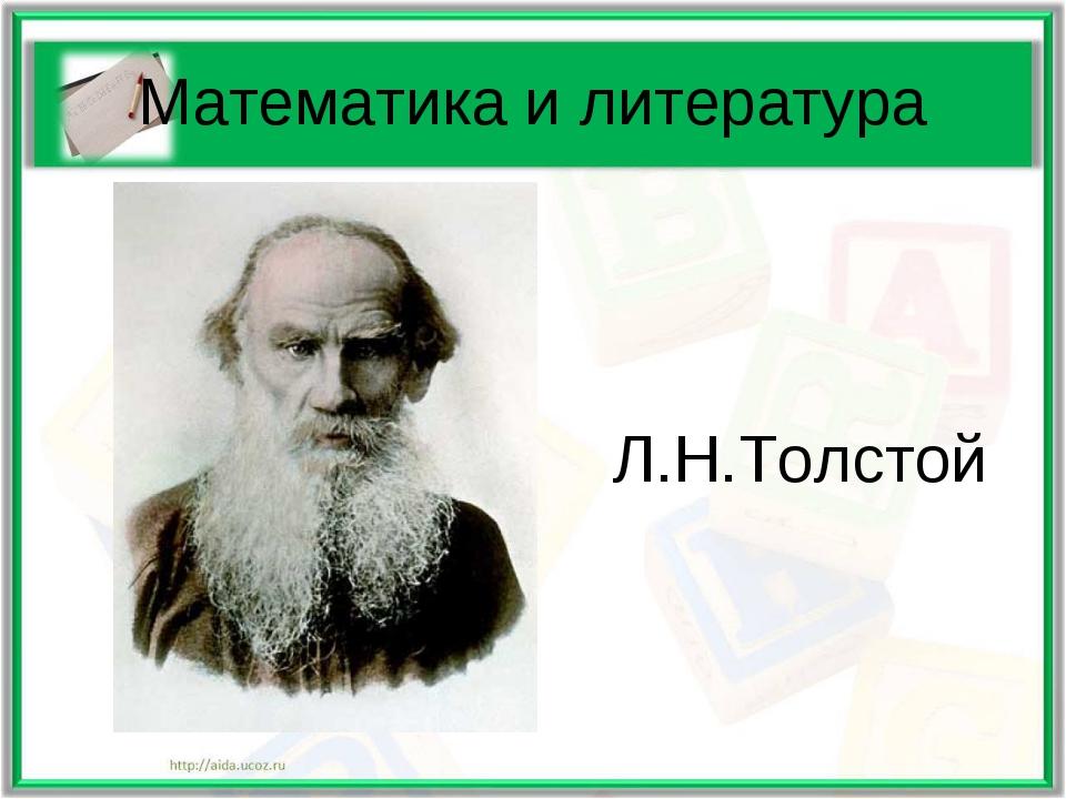 Математика и литература Л.Н.Толстой