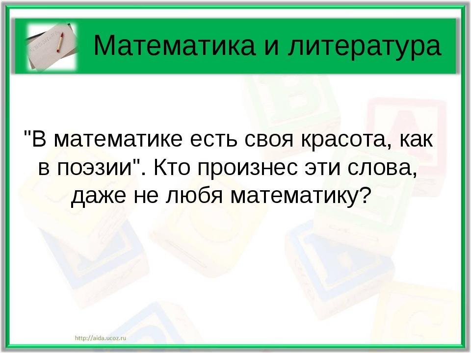 """Математика и литература """"В математике есть своя красота, как в поэзии"""". Кто п..."""