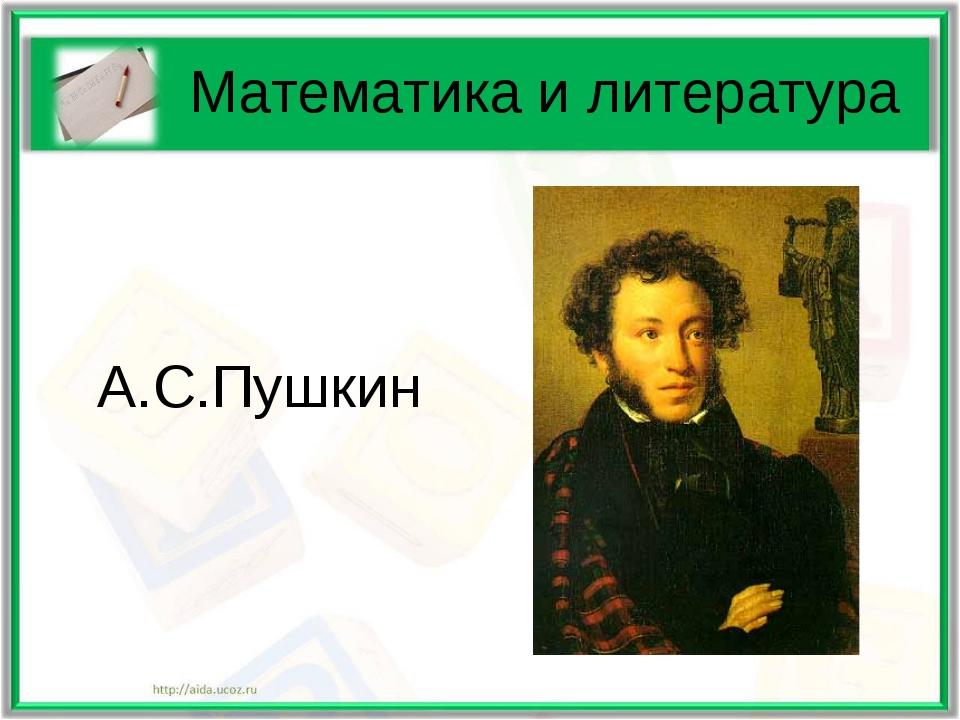 Математика и литература А.С.Пушкин