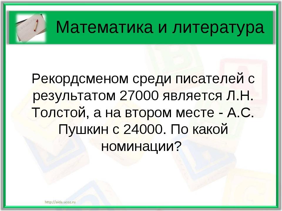 Математика и литература Рекордсменом среди писателей с результатом 27000 явля...